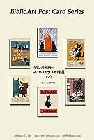 BiblioArt Post Card Series クラシックポスター ネコのイラスト特選 (2) 6枚セット(解説付き)