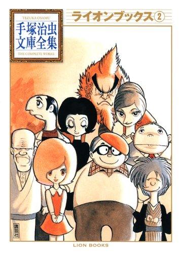 ライオンブックス(2) (手塚治虫文庫全集)
