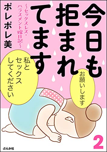 今日も拒まれてます~セックスレス・ハラスメント 嫁日記~ (2) (ぶんか社コミックス)の詳細を見る