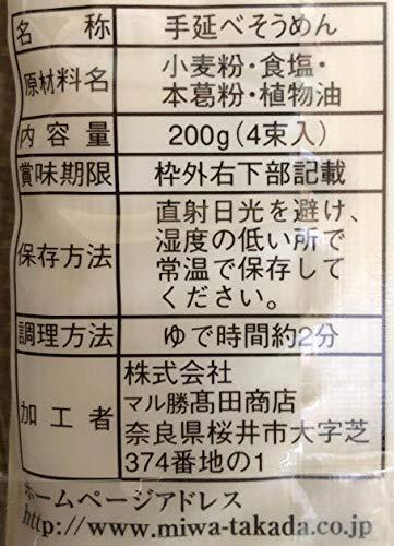 マル勝高田商店 三輪素麺 奏200g×5袋