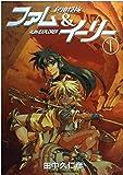 秘境探検ファム&イーリー 1 (ホビージャパンコミックス)