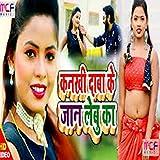 Foto Kankhi Daba Ke Jaan Leboo Ka (Bhojpuri Song)