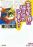 完全犯罪に猫は何匹必要か? 烏賊川市シリーズ (光文社文庫)