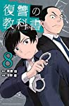 復讐の教科書(8) (講談社コミックス)