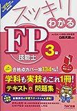 スッキリわかる FP技能士3級 2018-2019年 (スッキリわかるシリーズ)