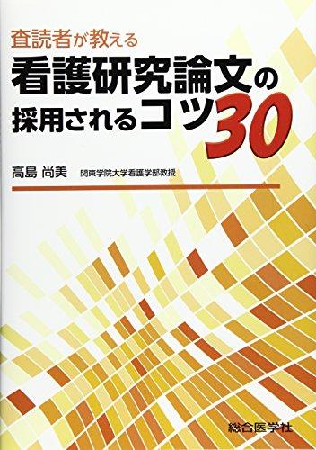 査読者が教える看護研究論文の採用されるコツ30
