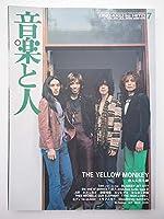 音楽と人 1999年07月号 THE YELLOW MONKEY