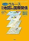 新版 ヴィジュアル版ラルース地図で見る国際関係