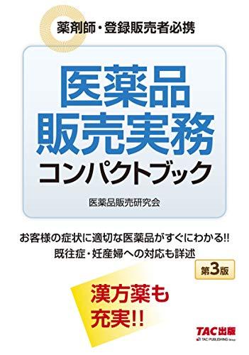 医薬品販売実務コンパクトブック 第3版