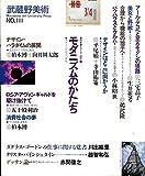 武蔵野美術 NO.111 特集 モダニズムのかたち