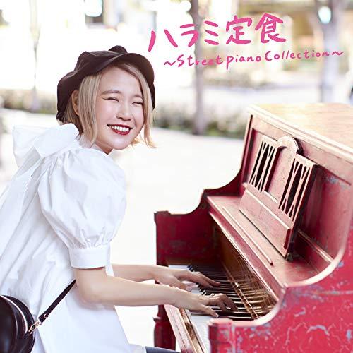 【Amazon.co.jp限定】ハラミ定食~Streetpiano Collection~(CD+DVD)(オリジナルメガジャケ付き)