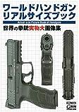 ワールドハンドガン リアルサイズブック (ホビージャパンMOOK 1023)