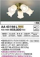 コイズミ照明 インテリアファン灯具Sシリーズクラシカルタイプ(8畳用)金古美色メッキ AA43198L