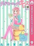 グッドモーニング・キス 9 (りぼんマスコットコミックスDIGITAL)