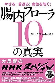 [NHKスペシャル取材班]のやせる!若返る!病気を防ぐ!腸内フローラ10の真実