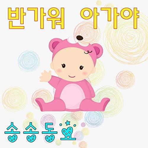 Songsongdongyo