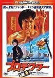 プロテクター〈日本語吹替収録版〉[PHNE-300194][DVD] 製品画像