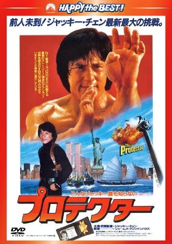 プロテクター 〈日本語吹替収録版〉 [DVD]