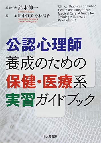 公認心理師養成のための保健・医療系実習ガイドブック