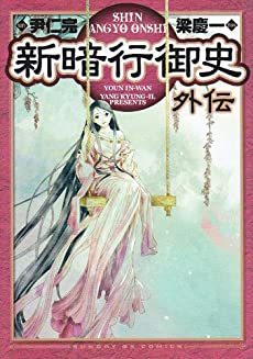 新暗行御史 外伝』 感想・レビュー・試し読み - 読書メーター