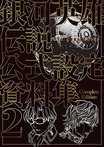 銀河英雄伝説 Die Neue These 公式設定資料集 Complete Edition 2