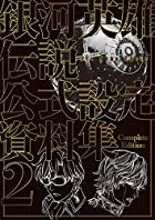 銀河英雄伝説 Die Neue These 公式設定資料集 Complete Edition 第02巻
