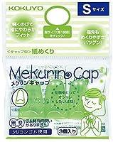 コクヨ キャップ型紙めくり メクリンキャップ Sサイズ 3個入 透明グリーン メク-25TG 【× 4 パック 】