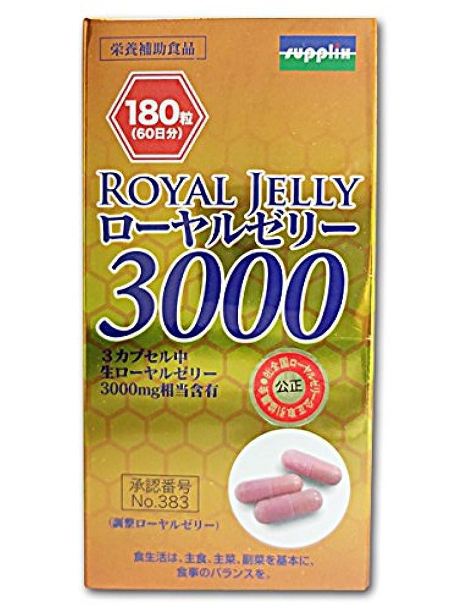 スポーツマン思い出す倒産サプリックス ROYAL JELLY ローヤルゼリー3000 栄養補助食品 180粒