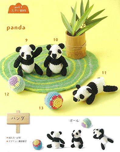 『はじめてのかぎ針編み 刺しゅう糸で編むあみぐるみのミニ動物園100 (アサヒオリジナル)』の7枚目の画像