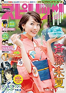 週刊ビッグコミックスピリッツ 92巻 表紙画像
