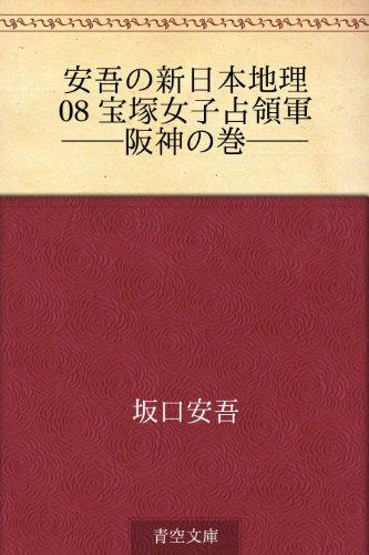 安吾の新日本地理 08 宝塚女子占領軍――阪神の巻――