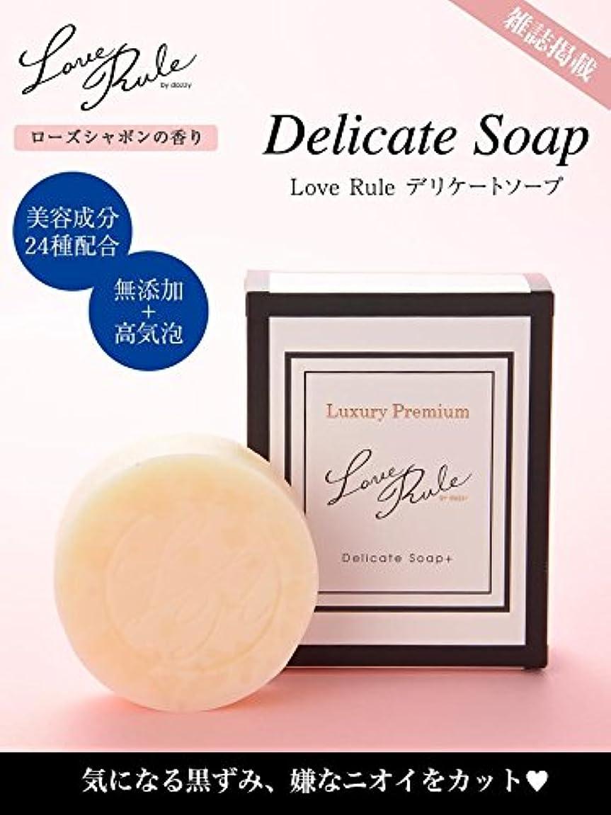 数値上に築きますミサイルLove Rule デリケートゾーン ソープ プラス 美容成分24種配合 石鹸