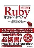 改訂2版 Ruby逆引きハンドブック