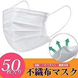 不織布マスク 使い捨マスク 通気性 3層構造 ふつうサイズ 50枚入り ホワイト