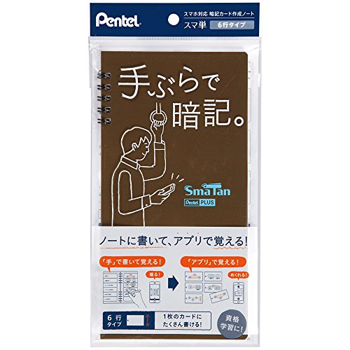 ぺんてる スマート単語帳ノート SmaTan 6行 SMS3-KD カーキー