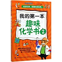我的第一本趣味化学书2