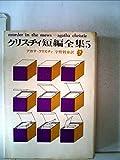 クリスチィ短編全集〈第5〉 (1967年) (創元推理文庫)