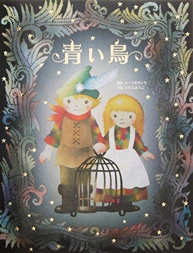 ノーベル賞作家のモーリス・メーテルリンク作の1908年発表の童話劇「青い鳥」。世界中で親しまれている有名な作品は日本でも多くの出版社が文庫や絵本として出版していますが、こちらは2007年に金の星社から、いもと ようこさんのイラストで出版された絵本。