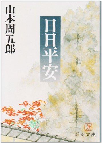 日日平安 (新潮文庫)の詳細を見る