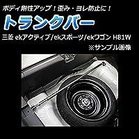 トランクバー 三菱 ekワゴン H81W「ボディ剛性 ゆがみ緩和 よじれ緩和 サスペンション性能アップ」