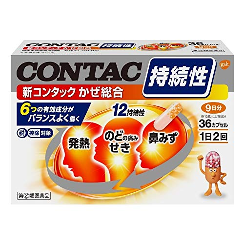 【指定第2類医薬品】新コンタック かぜ総合 36カプセル