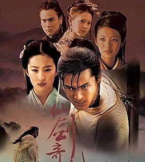 中国ドラマ『仙剣奇侠伝 ~Chinese Paladin~』仙劍奇傳1 李逍遙 趙靈兒 OST Soundtrack 2枚 31曲 胡歌 劉亦菲