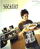 """コウケンテツの""""僕流""""家ごはん―肉と魚介の献立&おもてなし (ORANGE PAGE BOOKS)"""