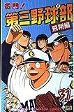 名門!第三野球部 31 (少年マガジンコミックス)