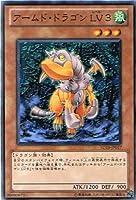 【遊戯王カード】 《ドラグニティ・ドライブ》 アームド・ドラゴン LV3 ノーマル sd19-jp017