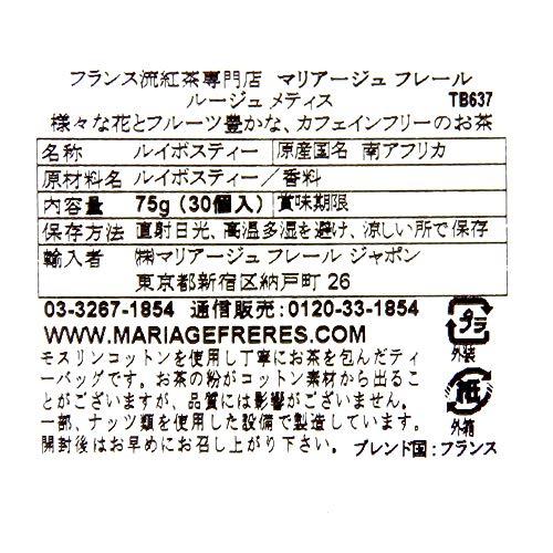 マリアージュフレール ハーブティー ルージュメティス ティーバッグ 1箱(30個)