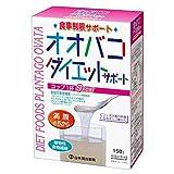 山本漢方 オオバコダイエットサポート(150g)