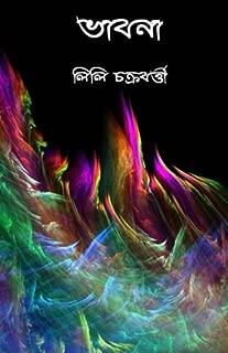 Bhabna (Bengali Edition)