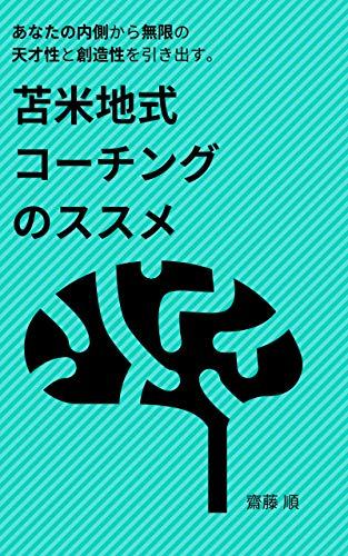 苫米地式コーチングのすすめ: ーあなたから無限の創造性と天才性を引き出すー