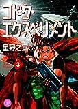 コドク・エクスペリメント (3) (幻冬舎コミックス漫画文庫)